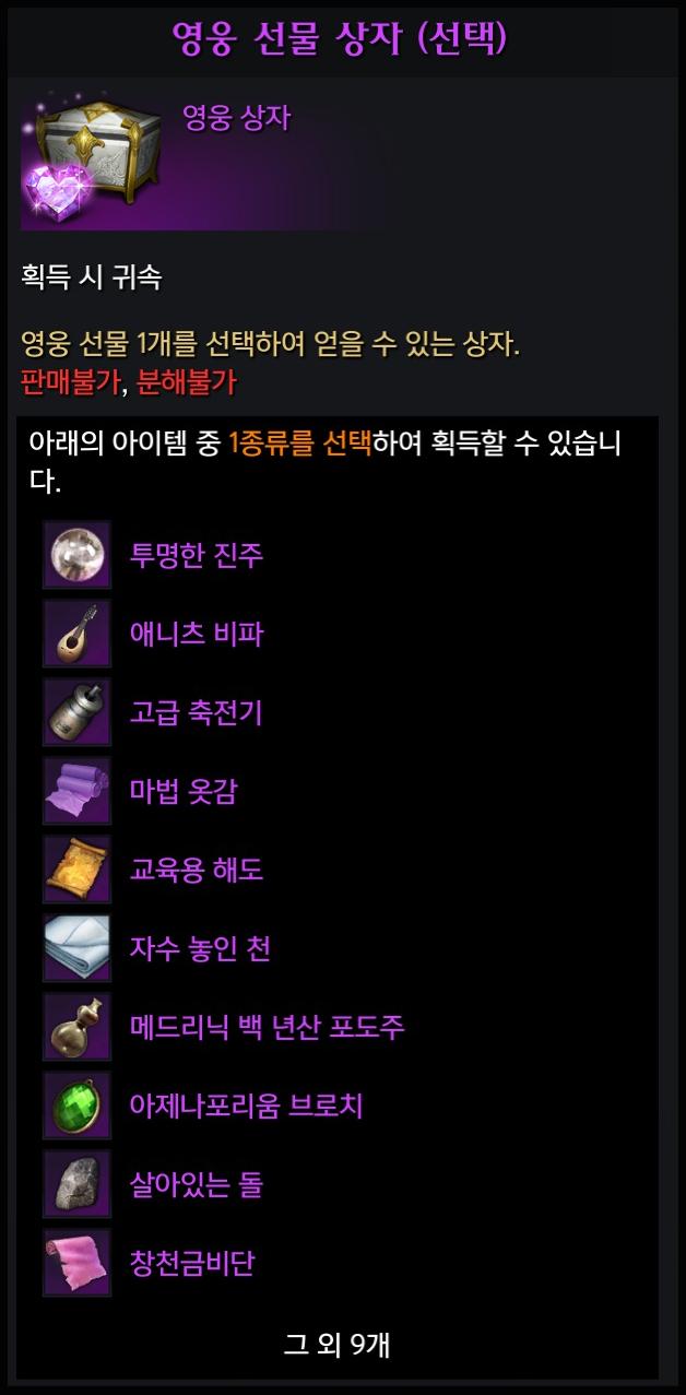 영웅 선물 상자 (선택) [6개]