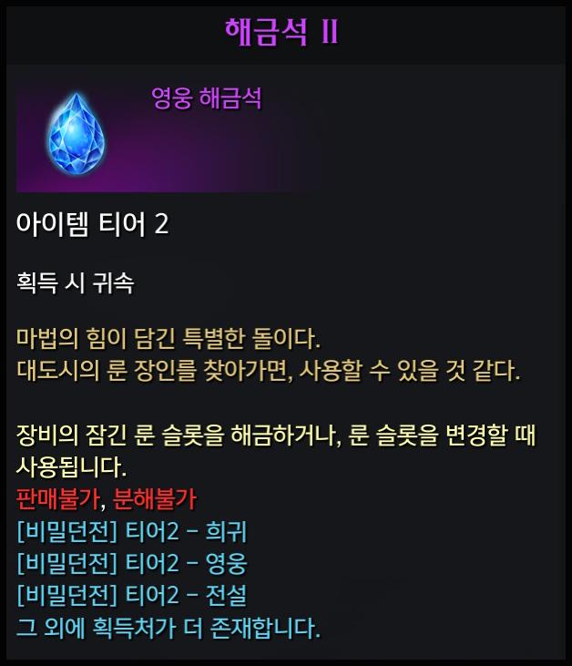 해금석 II [5개]