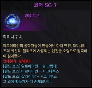 코어 SG 7