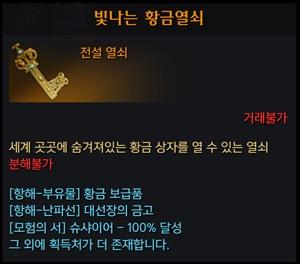 빛나는 황금열쇠
