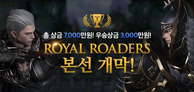 ROYAL ROADERS 본선 개막!