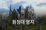 10. 원정대 영지