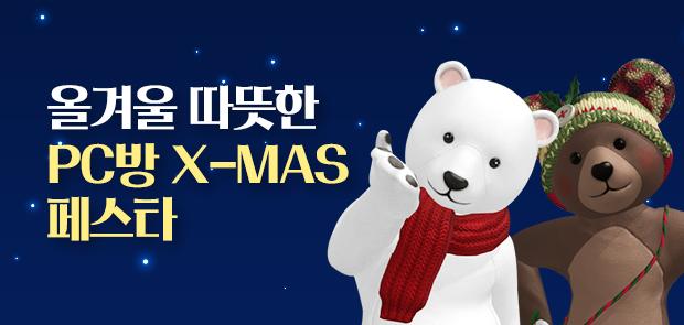 올겨울 따뜻한 PC방 X-MAS 페스타