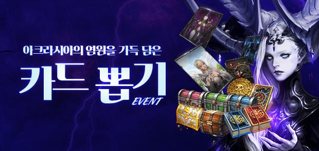 카드 뽑기 이벤트