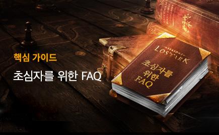 초심자를 위한 FAQ