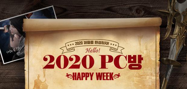 Hello! 2020 PC방 HAPPY WEEK