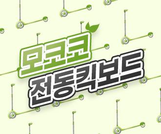 [탈것] 킥보드/씽씽이