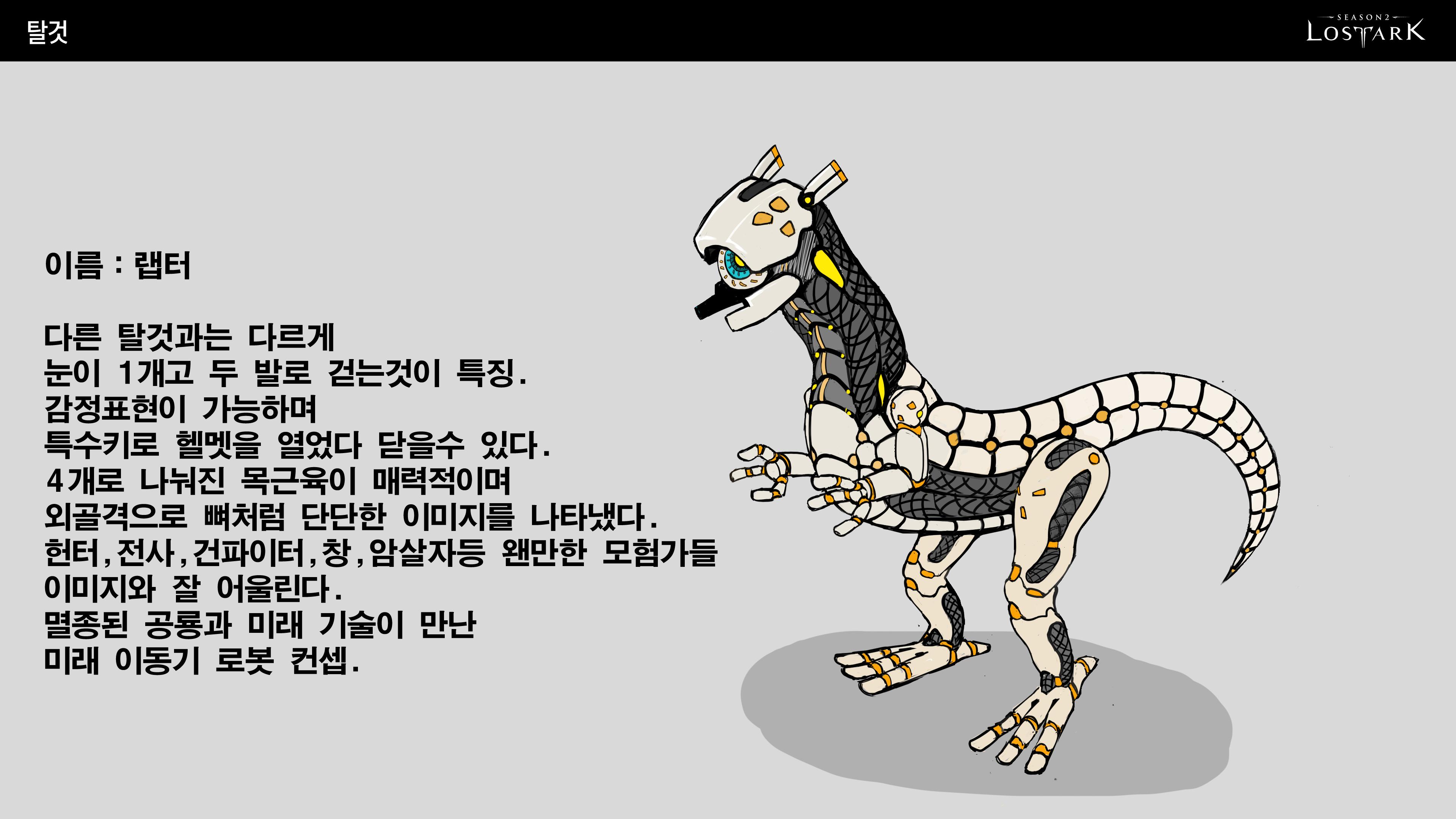 기계공룡 랩터.